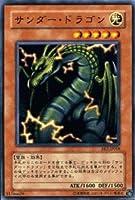 遊戯王OCG サンダー・ドラゴン BE2-JP058-N ビギナーズ・エディションVol.2