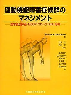 運動機能障害症候群のマネジメント理学療法評価・MSIアプローチ・ADL指導...