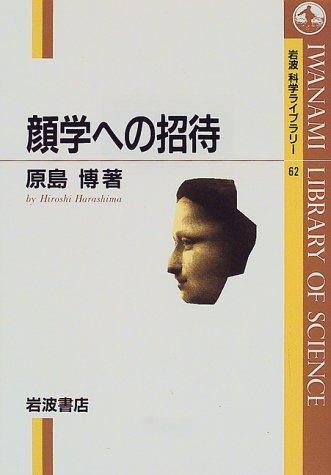 顔学への招待 (岩波科学ライブラリー (62))