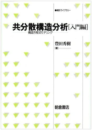 共分散構造分析 入門編―構造方程式モデリング (統計ライブラリー)