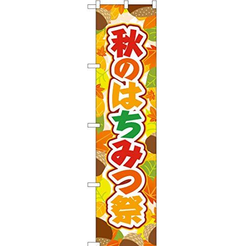 【2枚セット】のぼり 秋のはちみつ祭 No.YNS-2763 (三巻縫製 補強済み)