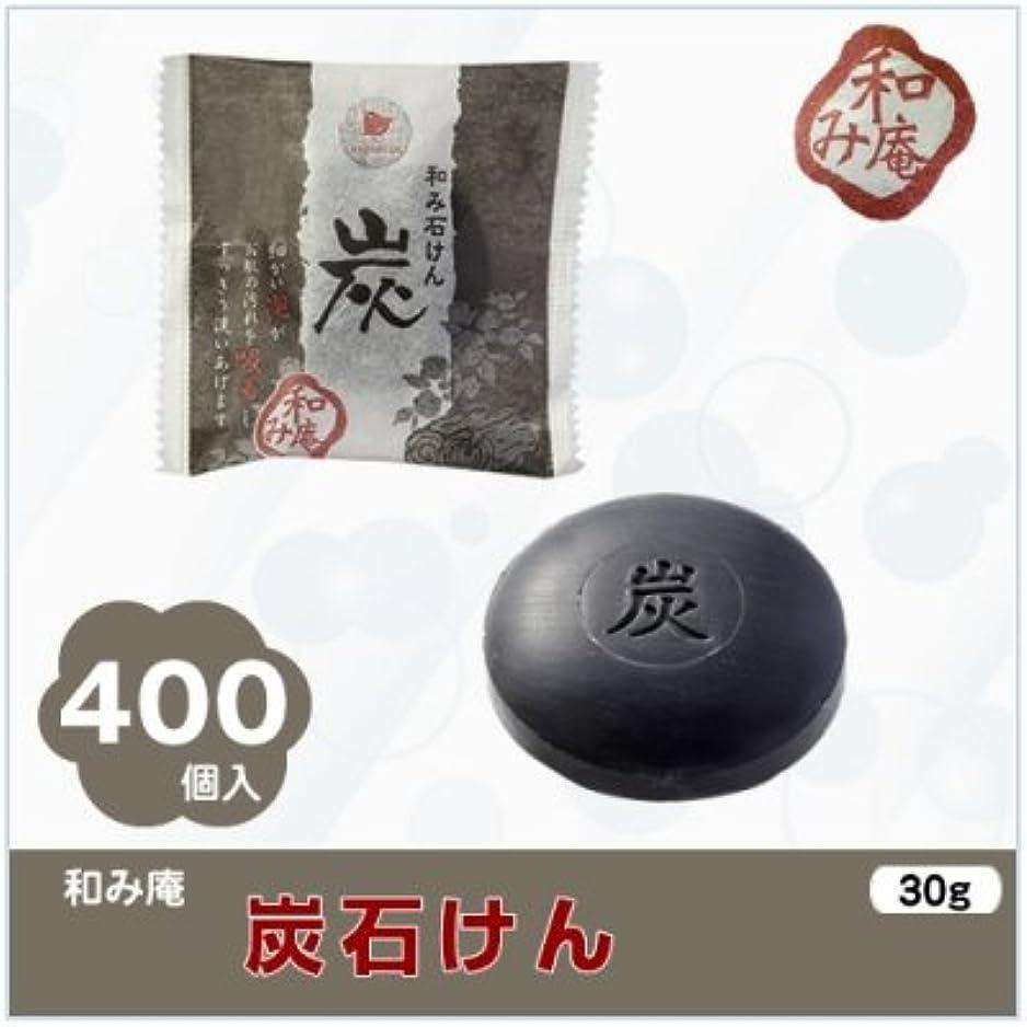 兵士物理球体和み庵 炭石鹸 30g (120個1セット) …