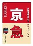 鉄道まるわかり 001 京急電鉄のすべて
