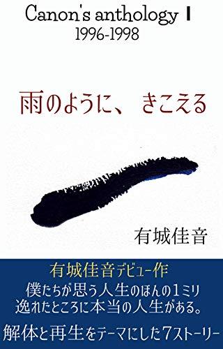 Canon's anthologyⅠ雨のように、きこえる (B-Books)