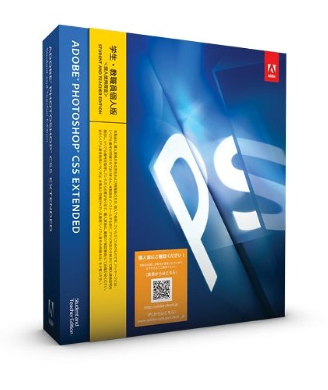 絞る介入するショッキング学生?教職員個人版 Adobe Photoshop CS5 Extended Windows版 (32/64bit) (要シリアル番号申請) (旧価格品)