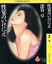 性宴のいけにえ (ピラミッド文庫―ハードロマン・シリーズ)