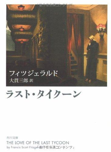 ラスト・タイクーン (角川文庫)の詳細を見る
