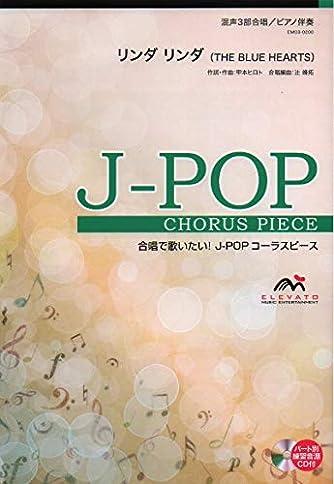 EMG3-0200 合唱J-POP 混声3部合唱/ピアノ伴奏 リンダリンダ(THE BLUE HEARTS) (合唱で歌いたい!JーPOPコーラスピース)