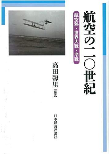 航空の二〇世紀: 航空熱・世界大戦・冷戦 (明治大学国際武器移転史研究所研究叢書 5)