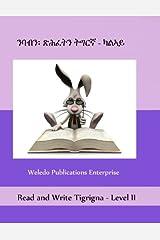 Read and Write Tigrigna - Level II ペーパーバック