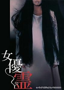 女優霊 (1996年)