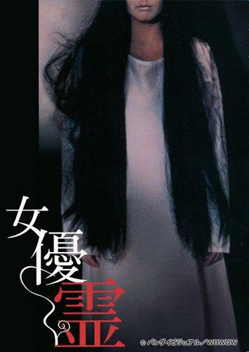 女優霊 [DVD]の詳細を見る