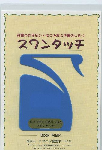高橋金型サービス『スワンタッチブックマーク(SWN-BL)』