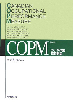 COPM―カナダ作業遂行測定