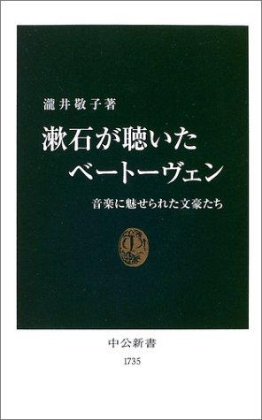 漱石が聴いたベートーヴェン―音楽に魅せられた文豪たち (中公新書)