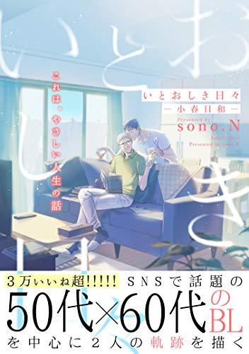 いとおしき日々-小春日和- (シャルルコミックス)
