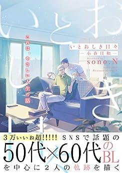 [sono.N]のいとおしき日々-小春日和- (シャルルコミックス)