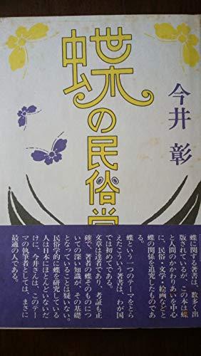 蝶の民俗学 (1978年)の詳細を見る