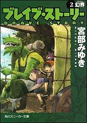ブレイブ・ストーリー (2) 幻界 (角川スニーカー文庫)の詳細を見る