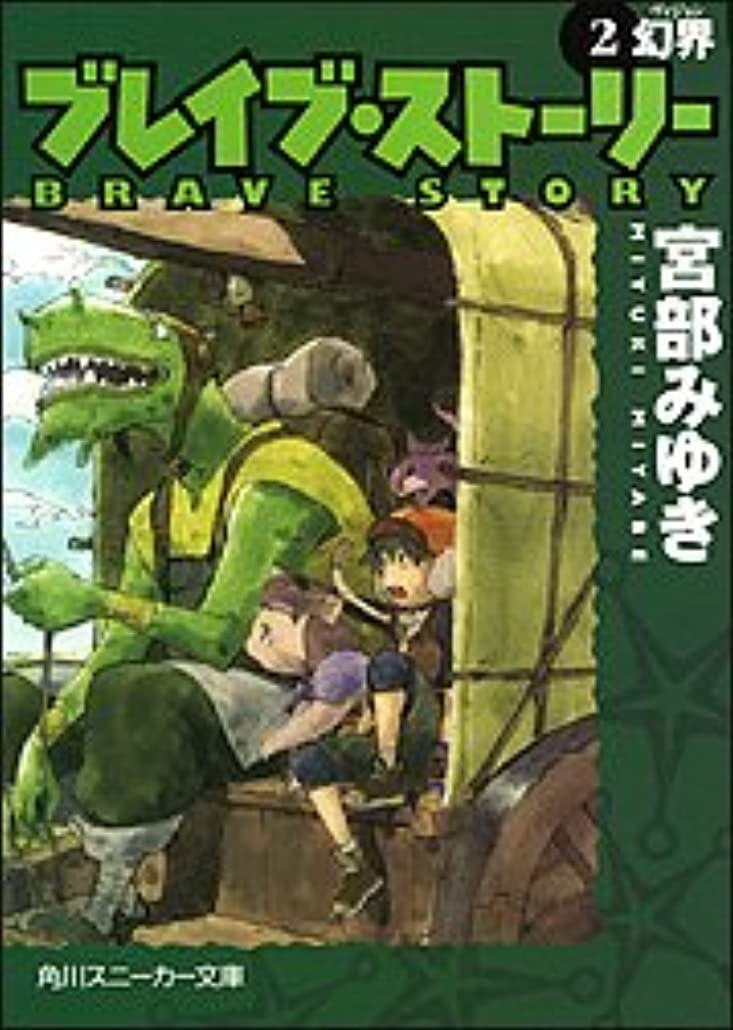 地域マラウイ血統ブレイブ?ストーリー (2) 幻界 (角川スニーカー文庫)