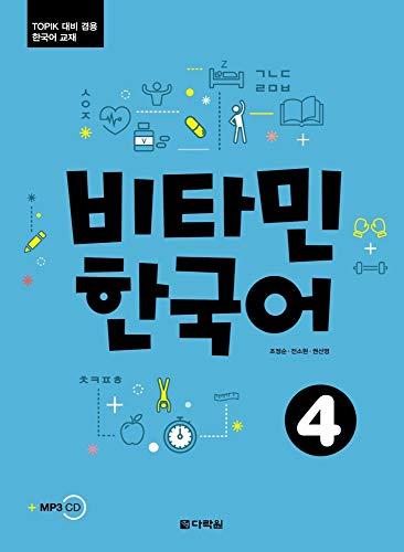 Vitamin Korean 4 (B2) (englische Ausgabe): Kurs- und Übungsbuch + MP3 CD