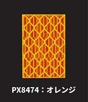 【NEWサイズ】スリーエム カプセルプリズム型 高輝度反射シート PX8400シリーズ 全6色 A4サイズ (8474 オレンジ)