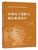 全国大学生电子设计竞赛培训教程第4分册——高频电子线路与通信系统设计