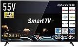 2021年秋冬モデル SmartTV 55V型 4K対応 HDD録画対応 スマートテレビ(Android TV) AmazonPrimeVideo ・Disney+対応 液晶テレビ チューナー内蔵 LATUHD55