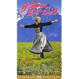 サウンド・オブ・ミュージック(THX版)【字幕版】 [VHS]
