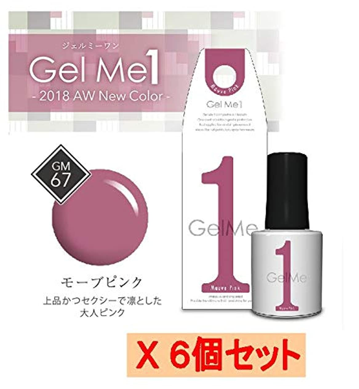 角度浸す激しいジェルミーワン[GelMe1] GM-67 モーヴピンク 【セルフ ジェルネイル ジェル】 X6個セット