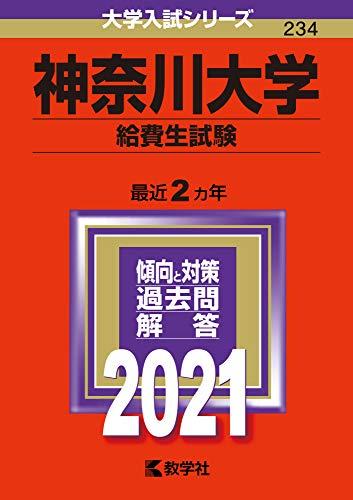 神奈川 大学 合格 発表