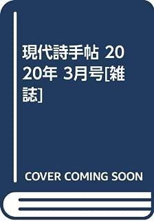現代詩手帖 2020年 3月号[雑誌]