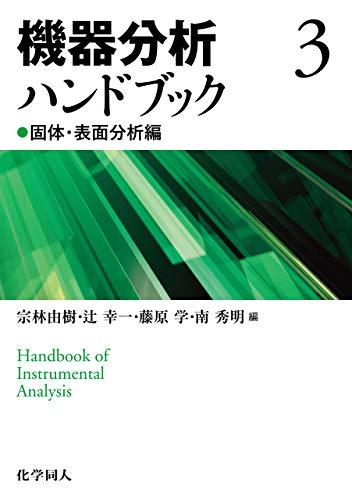 機器分析ハンドブック3 固体・表面分析編