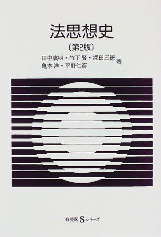 法思想史 (有斐閣Sシリーズ)