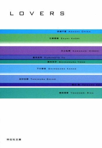 LOVERS―恋愛アンソロジー (祥伝社文庫)の詳細を見る