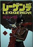 レーゲンデ 第2巻―第三の鳩 火弾の章 (Asuka comics DX)