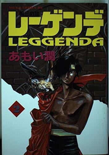 レーゲンデ 第2巻―第三の鳩 火弾の章 (Asuka comics DX)の詳細を見る