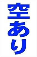 シンプル縦型看板 「空あり(青)」駐車場 屋外可(約H45.5cmxW30cm)