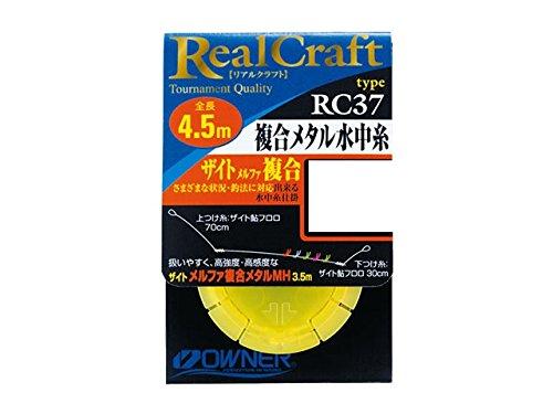 OWNER(オーナー) RC37 複合メタル水中糸仕掛 0.06号