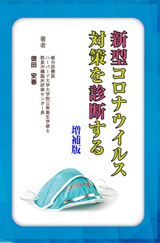 Recommendations for policy for COVID-19 (Japanese Edition)