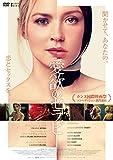 愛欲のセラピー[DVD]