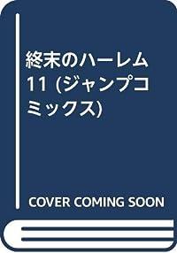 終末のハーレム 11 (ジャンプコミックス)