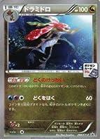 ポケモンカード/ドラミドロ 288/XY-P プロモ