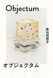高山羽根子『Objectum オブジェクタム』(朝日新聞出版)