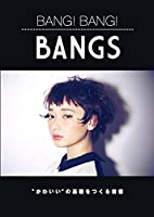 """Bang!bang!bangs―""""かわいい""""の基礎をつくる前髪"""