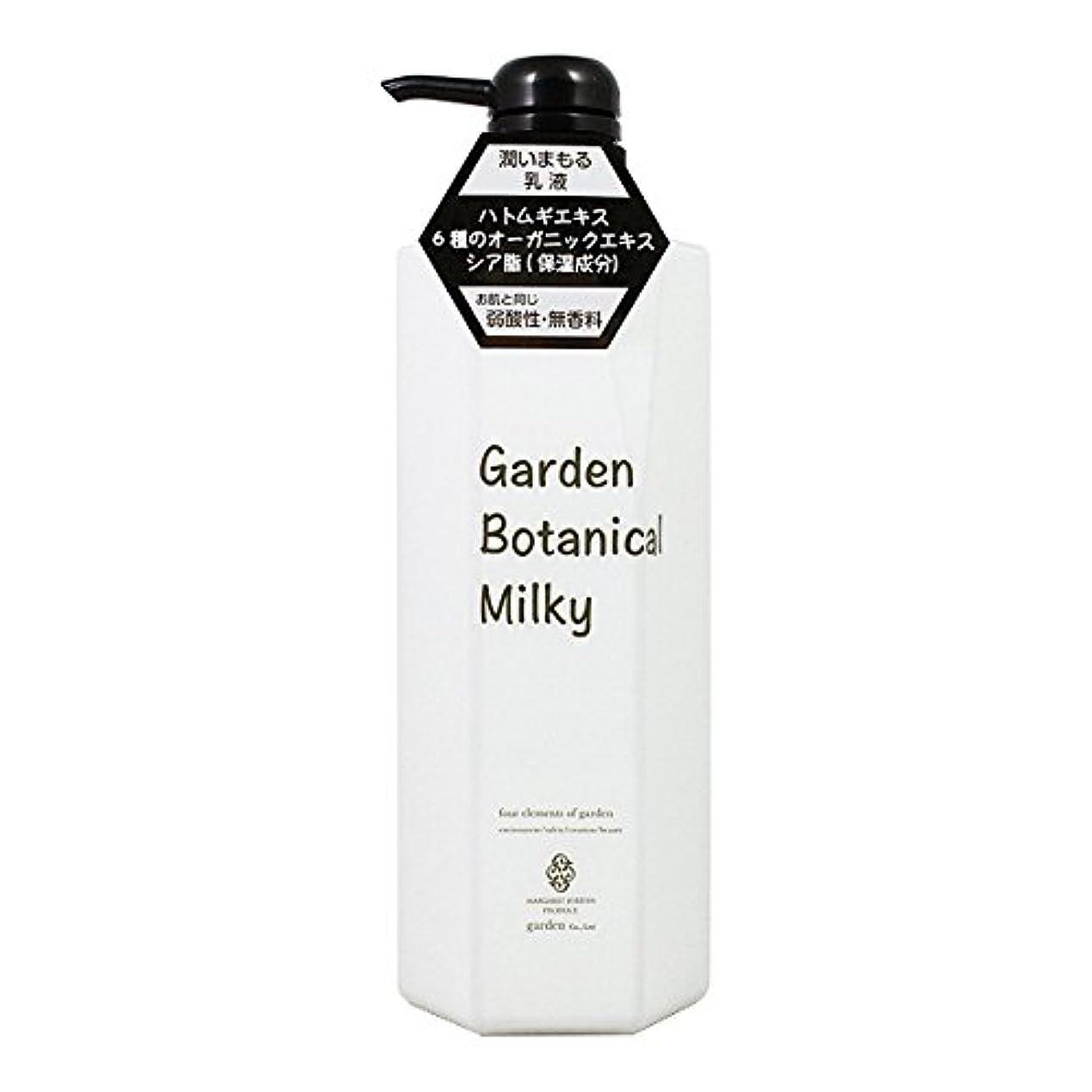 ガソリン飢つま先ガーデン ガーデン ボタニカルミルキー 600ml
