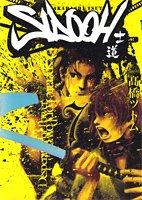 SIDOOH ―士道― 7 (ヤングジャンプコミックス)