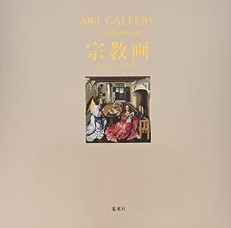 ART GALLERY テーマで見る世界の名画 4 宗教画 聖なるものへの祈り (ART GALLERYテーマで見る世界の名画)