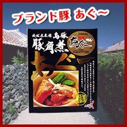 島豚あぐー豚角煮(無添加) 100g-南都物産