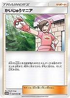 ポケモンカードゲーム/PK-SM10b-047 かいじゅうマニア U
